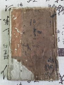 和刻本《草书韵会》一册全,庆安四年(1651年 顺治8年)翻刻明-洪武29年版