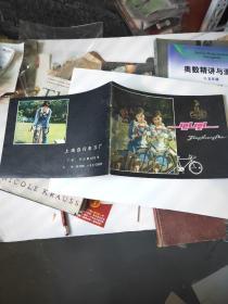 早期 上海自行车三厂 凤凰牌 广告页 有12页