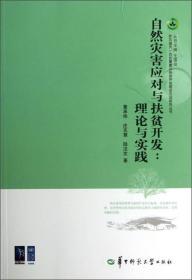 防灾减灾灾后重建与扶贫开发理论方法研究丛书·自然灾害应对与扶