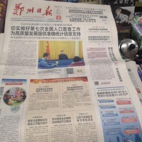 郑州日报2020年11月3日