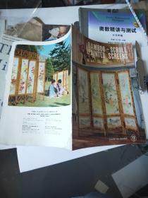 早期 竹丝画帘屏风 广告页 14页