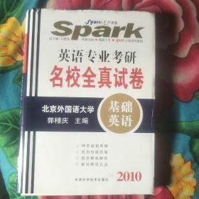 星火英语专业考研名校全真试卷基础英语2006 2007 2008年试卷