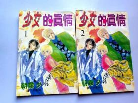 32开漫画书  少女的真情 2本全