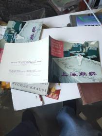 上海雕绣 广告页