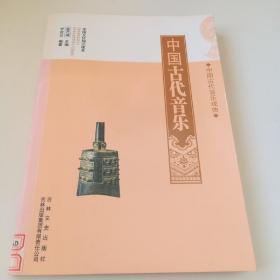中国文化知识读本:中国古代音乐