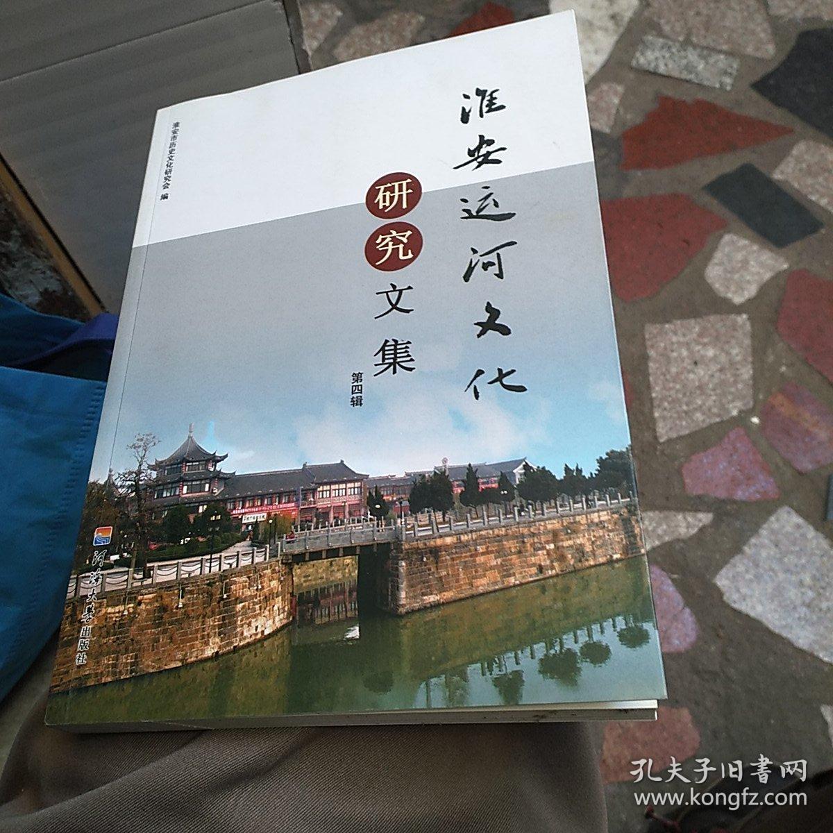 淮安运河文化研究文集. 第4辑
