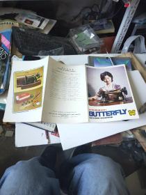 早期 蝴蝶牌缝纫机 广告