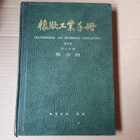 橡胶工业手册 修订版  第二分册  配合剂