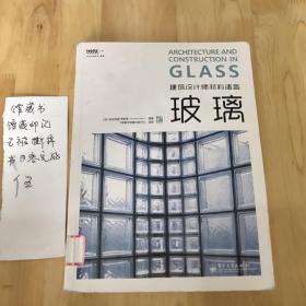建筑设计材料语言:玻璃