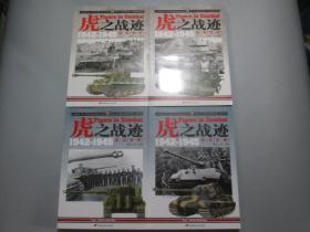 """虎之战迹:二战德国""""虎""""式坦克部队征战全纪录(第一卷 上下 第二卷上下) 套装共4册"""