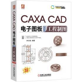 CAXA CAD电子图板2020工程制图