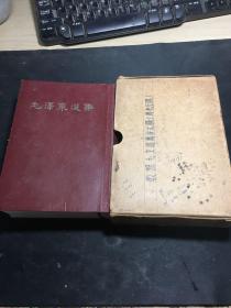 毛泽东选集(一卷本)有涵套