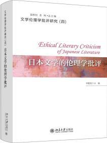 日本文学的伦理学批评