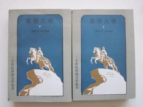 二十世纪外国文学丛书 彼得大帝 上下册