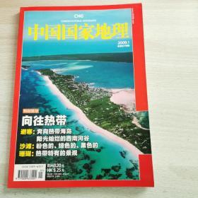 《中国国家地理》总第579期 2009.1