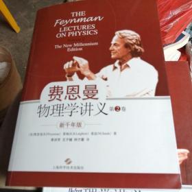 费恩曼物理学讲义(第2卷)