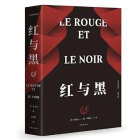 长篇小说-红与黑【塑封】