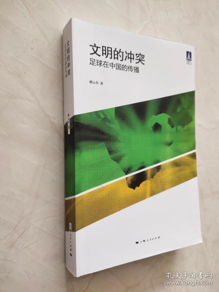 文明的冲突:足球在中国的传播