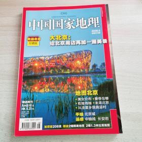 《中国国家地理》总第574期