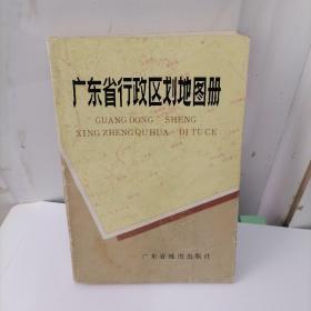 广东省行政区划地图集
