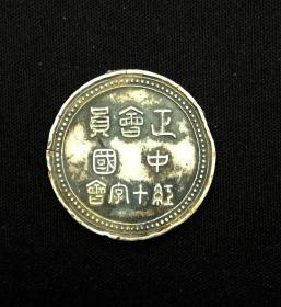 民国时期:中国红十字会正会员纯银章真品