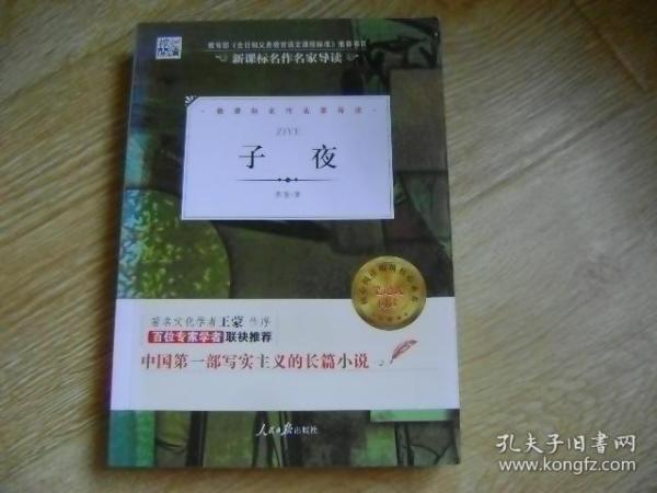 核心阅读文学书系:子夜