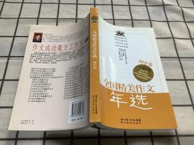 全国精美作文年选:初中卷 【近全新库存书】