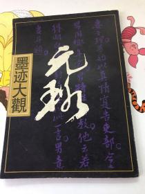 倪元璐墨迹大观 (1994年1版1印,印数5千册)