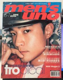 men's uno 前进蓝色海岛乐园 june july 2001 26