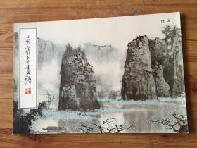 荣宝斋画谱(三十四)山水范画部分