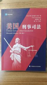 美国刑事司法(第11版)