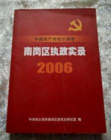 中国共产党哈尔滨执政实录2006