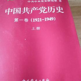 中国共产党历史第一卷(1921-1949)上册