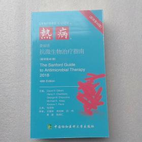 热病:桑福德抗微生物治疗指南(第48版)