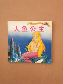 彩图世界经典童话故事 人鱼公主