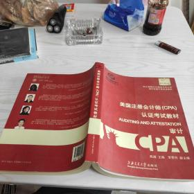 美国注册会计师(CPA)认证考试教材——Auditing and Attestation(审计)
