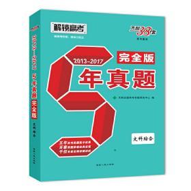 天利38套·2010-2014五年真题完全版:文科综合