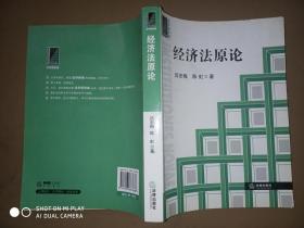 经济法原论