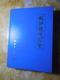 剑河县地名志