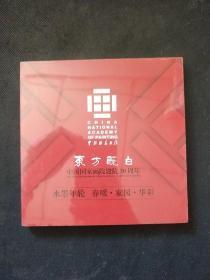 CD 【东方既白】中国国家画院建院30周年