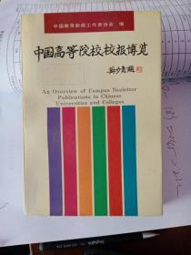 中国高等院校校报博览
