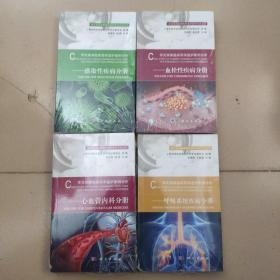 常见疾病临床药学监护案例分析丛书