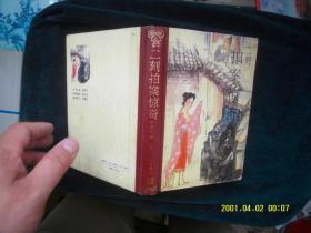 二刻拍案惊奇[精装] 作者:  [明]凌蒙初 编 出版社:  陕西人民出版社