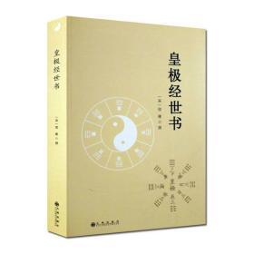 《皇极经世》书中的中国大历史观