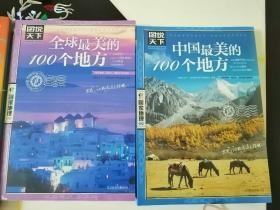 【正版新书】全球最美的100个地方 图说天下 国家地理 2册