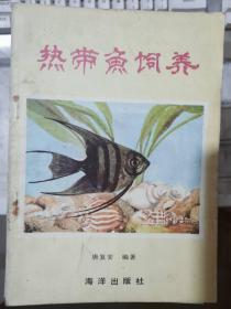 《热带鱼饲养》