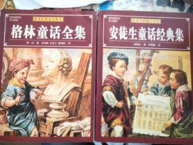 世界传世童话集萃(两册全带碟)