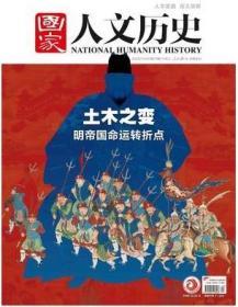 国家人文历史杂志2020年11月上第21期 明帝国命运转折点 现货