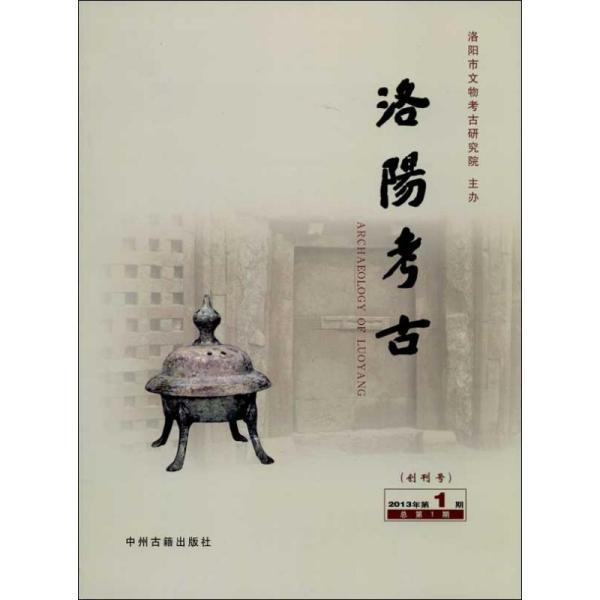 洛阳考古(创刊号)(2013年第1辑·总第1期)