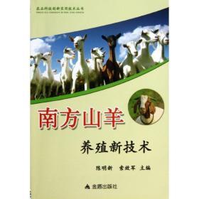 农业科技创新实用技术丛书:南方山羊养殖新技术